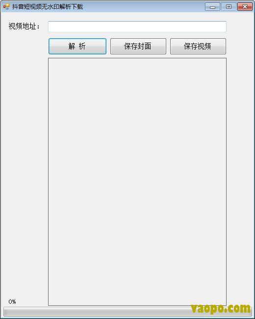 抖音视频解析下载处理工具