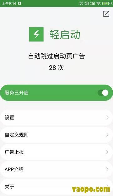 轻启动app