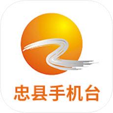 忠县手机台app下载|忠县手机台 v1.0安卓版下载