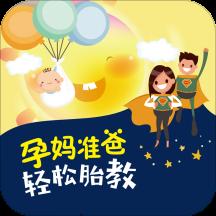 孕妈准爸轻松胎教app下载|孕妈准爸轻松胎教 2.53.013 安卓版下载