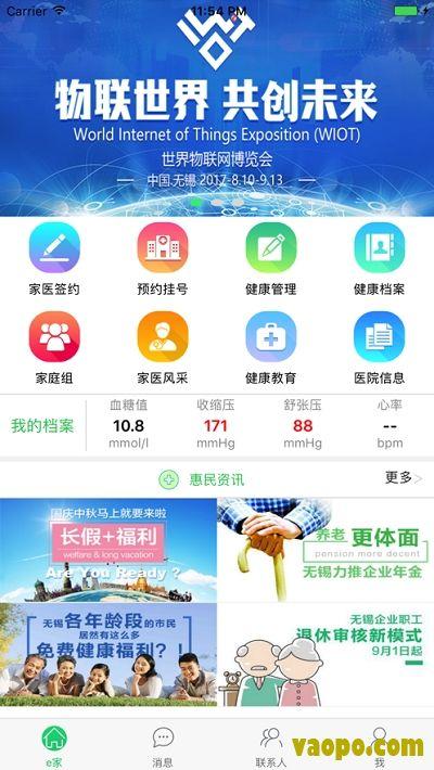 无锡健康e家app