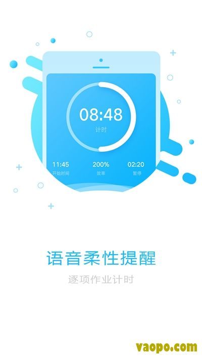 网红作业计时器app