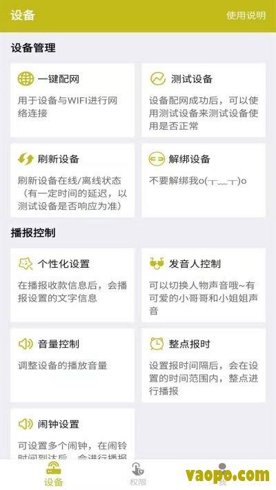安卓手机收款提示app