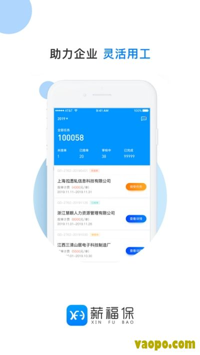 薪福保税务管理app