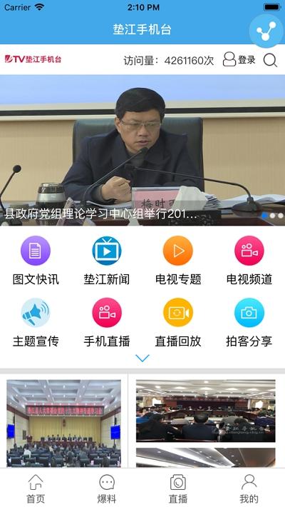 垫江手机台app