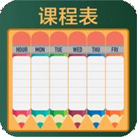 寒假作业课程表app下载|寒假作业课程表 v1.0.8安卓版下载
