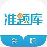 会计职称app下载|会计职称(考题复习) 4.11安卓版下载