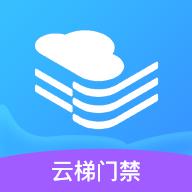云梯门禁app下载|云梯门禁V1.0.4安卓版下载