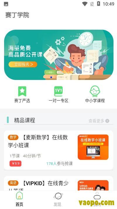 K12智能教育平台app
