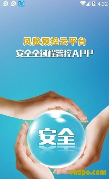 安全全过程管控app