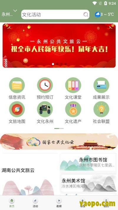 永州公共文旅云app