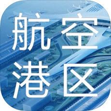 郑州航空港区app下载|郑州航空港区客户端 v1.3.1安卓版下载