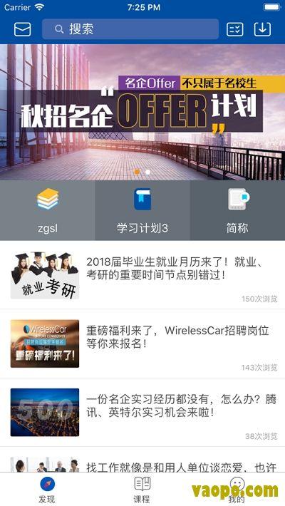 企业研修学院app