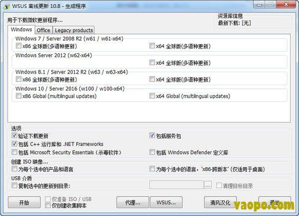 微软系统补丁下载器