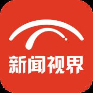 新闻视界app下载|新闻视界v1.00安卓版下载