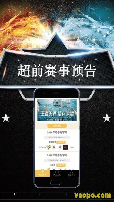 电竞大王app