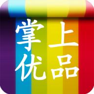 掌上优品app下载|掌上优品(省钱购物) V1.0.0安卓版下载