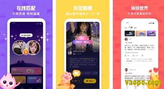 火花Chat app