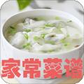 家常菜谱大全app下载|家常菜谱大全 v32.5安卓版下载