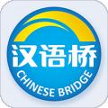 汉语桥俱乐部app下载|汉语桥俱乐部 v2.4.3安卓版下载
