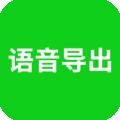 微信语音导出app下载|微信语音导出 v7.2安卓版下载