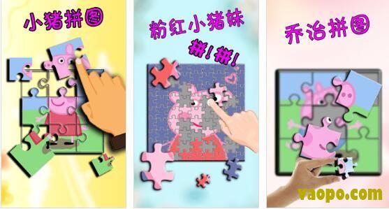 小猪拼图app