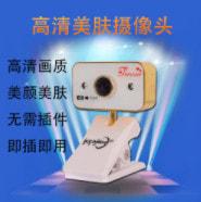 USB摄像头采集调试工具2020 1.0官方版下载
