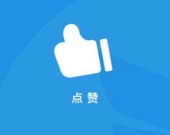 钉钉点赞软件下载|钉钉点赞工具(直播点赞/1秒3000+)下载