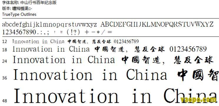 中山行书<a href=http://www.vaopo.com/tag/ziti/ target=_blank class=infotextkey>字体</a>