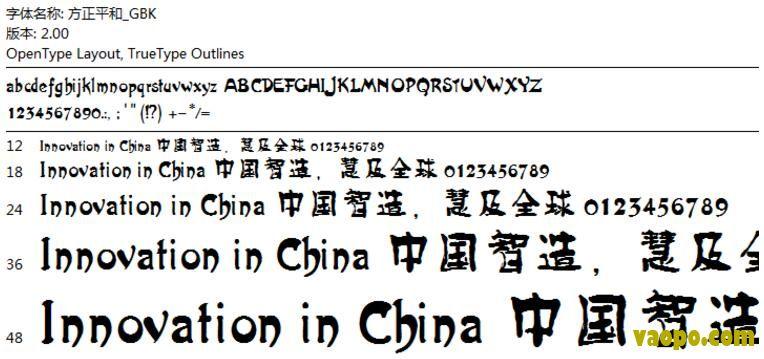 方正平和<a href=http://www.vaopo.com/tag/ziti/ target=_blank class=infotextkey>字体</a>