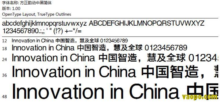 方正韵动中黑简<a href=http://www.vaopo.com/tag/ziti/ target=_blank class=infotextkey>字体</a>