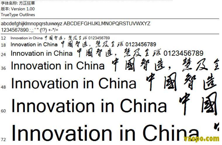 方正狂草<a href=http://www.vaopo.com/tag/ziti/ target=_blank class=infotextkey>字体</a>