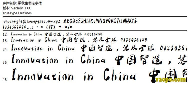 梁秋生书法<a href=http://www.vaopo.com/tag/ziti/ target=_blank class=infotextkey>字体</a>