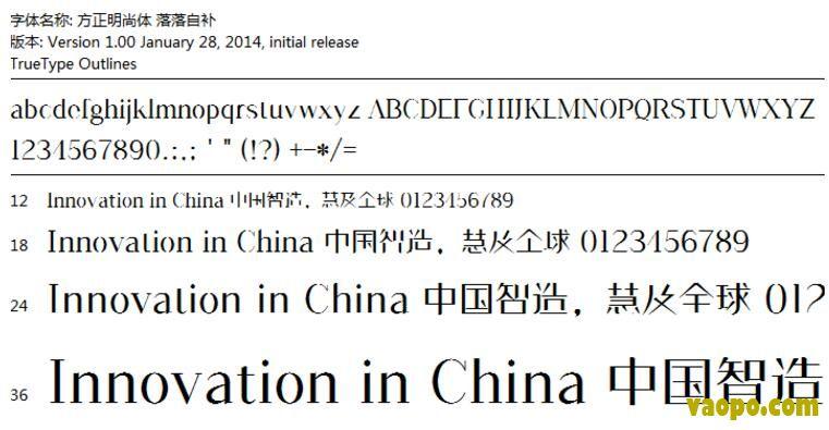方正明尚简<a href=http://www.vaopo.com/tag/ziti/ target=_blank class=infotextkey>字体</a>