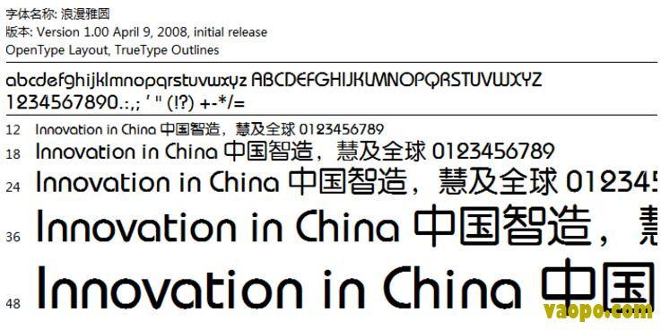 浪漫雅圆<a href=http://www.vaopo.com/tag/ziti/ target=_blank class=infotextkey>字体</a>