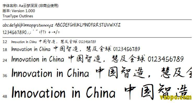 Aa云梦深深<a href=http://www.vaopo.com/tag/ziti/ target=_blank class=infotextkey>字体</a>