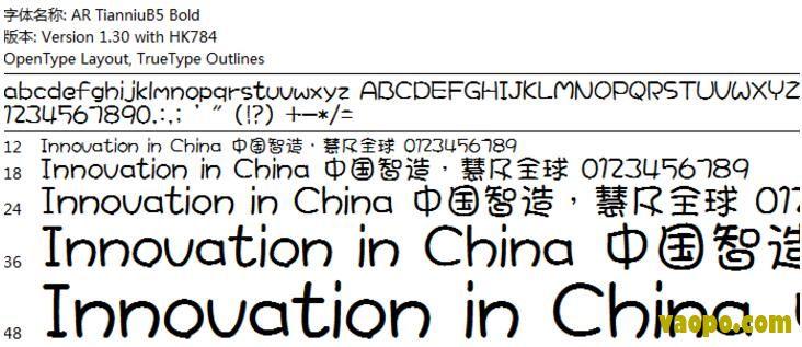 文鼎甜妞体细<a href=http://www.vaopo.com/tag/ziti/ target=_blank class=infotextkey>字体</a>