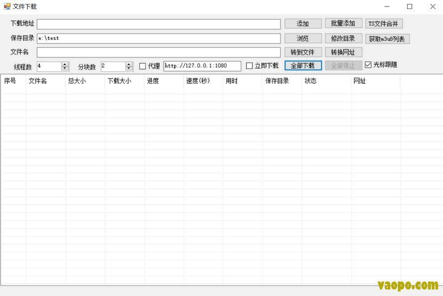 多线程文件下载小工具