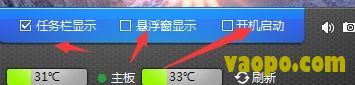 魔方温度监控工具