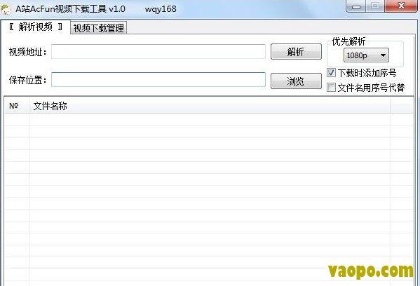 A站acfun视频下载工具