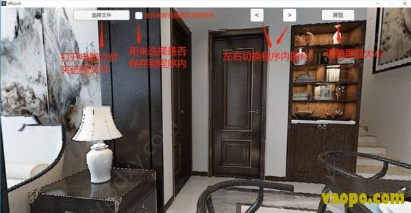 VR全景图查看器