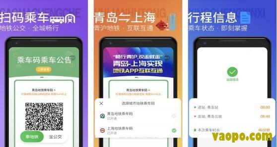 青岛地铁app