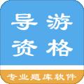 导游资格考试题集app下载|导游资格考试题集 v1.200301安卓版下载
