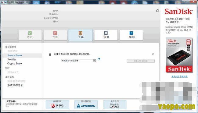 闪迪官方固态<a href=http://www.vaopo.com/tag/yingpan/ target=_blank class=infotextkey>硬盘</a>工具