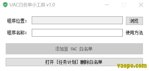 UAC白名单小工具