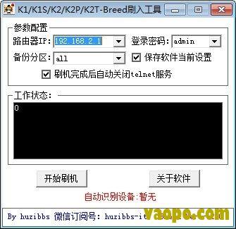 K1/K1S/K2/K2P/K2T-Breed刷入工具