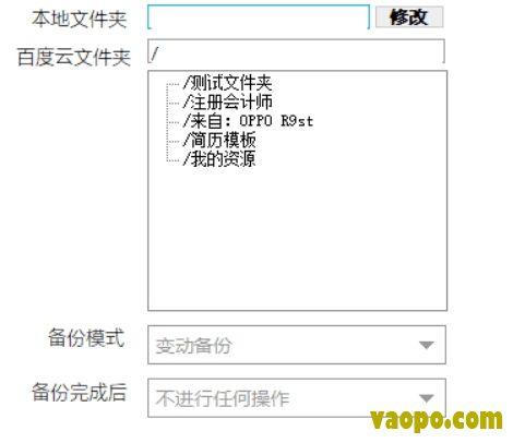 <a href=http://www.vaopo.com/tag/baidu/ target=_blank class=infotextkey>百度</a>网盘文件自动备份工具