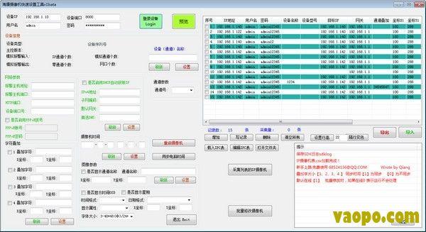 海康摄像机快速IP设置工具