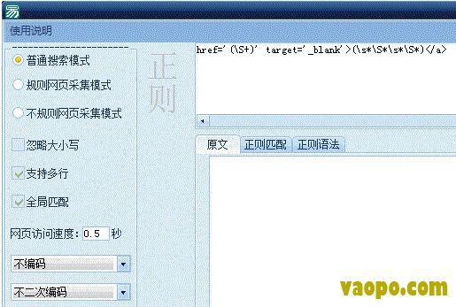 正则<a href=http://www.vaopo.com/tag/caiji/ target=_blank class=infotextkey>采集</a>网站工具