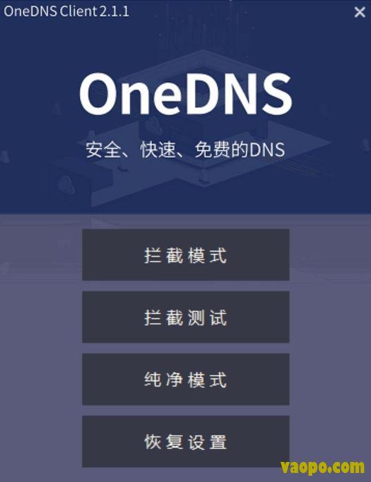 一键DNS防护攻击